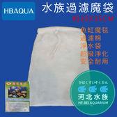 [ 河北水族 ] HBAQUA【 水族過濾魔袋  20X35CM】魚缸魔毯魔袋 過濾棉 淨水袋 超級淨化 安全耐用
