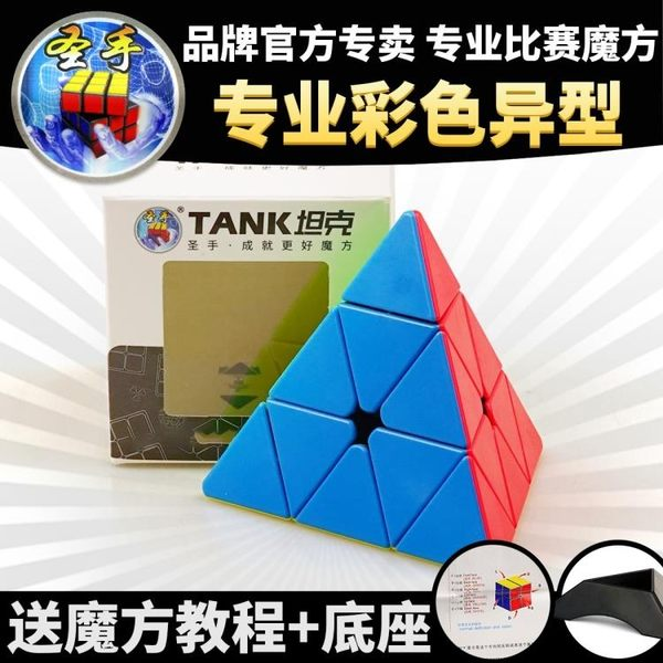 魔術方塊 圣手坦克金字塔魔方 異形彩色順滑三角形魔方兒童益智玩具異型魔方