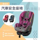 三色可選 台灣製 0-7歲 多段可調整兒童寶寶成長型車用安全汽座 統姿