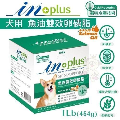 『寵喵樂旗艦店』IN-PLUS 犬用 魚油雙效卵磷脂 1磅(454g).皮毛保健.低敏感配方.犬用營養品