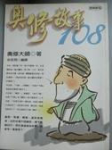 【書寶二手書T7/宗教_JMP】奧修故事108_余若飛, 奧修大師