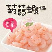 ASAHIYA 旭家 蒟蒻蝦仁(300g)【小三美日】