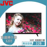 免運費 JVC 32吋 電視 HD 液晶顯示器 32B (32型液晶電視) 支持ARC/MHL 尾牙 春酒 摸彩