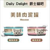 Daily Delight爵士貓吧〔MOUSSE美味肉泥罐,2種口味,80g〕(一箱24入)