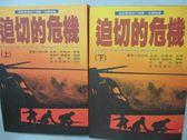 【書寶二手書T3/一般小說_GJL】迫切的危機_上下合售_湯姆克蘭西