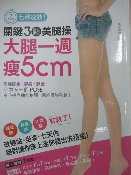 【書寶二手書T2/美容_BXH】關鍵3點美腿操大腿一週瘦5cm_蓮水花音