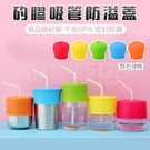 [99免運]矽膠吸管杯蓋 環保杯蓋 防漏杯蓋 杯套 學習杯蓋 矽膠果凍防漏杯蓋 顏色隨機(V50-2416)