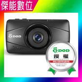 【保固兩年】DOD IS250W 【單機超殺價】 汽車行車紀錄器 1080P 140度 220W升級款