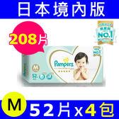 【日本境內版】Pampers幫寶適一級幫紙尿褲M號(208片)【限時加贈歡樂寶貝鼓  】