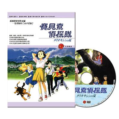 賽貝索偵探隊DVD