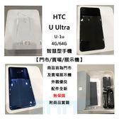 【拆封福利品】宏達電 HTC U Ultra 5.7吋 4G/64GB 1600萬畫素 指紋 雙卡 智慧型手機~送玻保+清水套