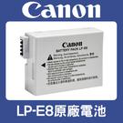 【完整盒裝】全新 LP-E8 現貨 原廠電池 CANON LPE8 適用 EOS 700D 650D 600D 550D