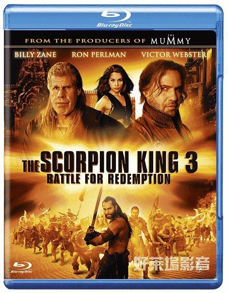 魔蠍大帝3 為救贖而戰  The Scorpion King 3: Battle for Redemption  BD 藍光