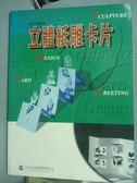 【書寶二手書T6/美工_PFQ】立體紙雕卡片_編企部