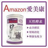 【愛美康】天然酵素 250g(NW-AM-10) (F093A07)
