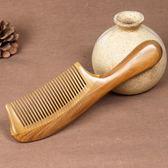 天然綠檀木梳子玉檀香木梳防靜電刻字大齒家用脫發按摩捲發梳 雙11大促