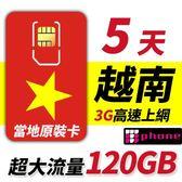 【TPHONE上網專家】越南電信 5天 120GB 不降速