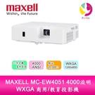 分期0利率 MAXELL MC-EW4051 4000流明WXGA 商用/教育投影機