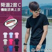 3M涼爽機能短袖T恤【JG6350】OBI YUAN吸濕排汗素面圓領短袖上衣 共9色