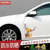 車貼3d立體貼劃痕個性裝飾遮擋創意車身改裝汽車專用貼紙防水訂製 嬡孕哺