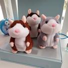 (18公分)兒童毛絨玩具 創意會說話的倉鼠☆現貨供應☆【宇庭飾品店】