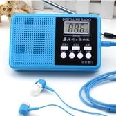 收音機 泊菲客 T1 大學四六級英語聽力收音機考試專用學生四級調頻校園【快速出貨八折下殺】