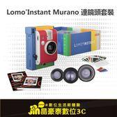 高雄 lomo相機 Lomography Lomography Instant Murano 威尼斯特別版 含鏡頭套裝 晶豪泰專業攝影