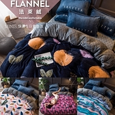 Minis 法蘭絨 雙人床包被套四件組 9款任選