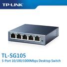 【免運費】TP-LINK TL-SG105 V4 5-Port Gigabit 商用 非管理型 交換器