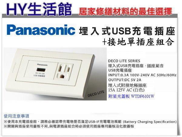 Panasonic 國際牌星光系列 WNF1071W 埋入式USB充電插座+接地單插座 附蓋板