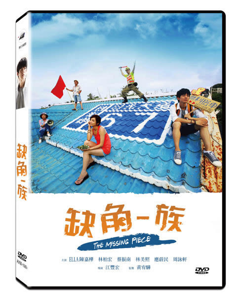 缺角一族 DVD The Missing Piece (購潮8) 4712832842593