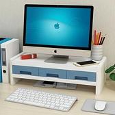 電腦增高架 臺式電腦增高架桌面收納盒辦公室神器顯示器螢幕底座置物架子YYJ【618特惠】