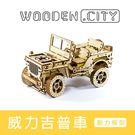 WOODEN CITY 動力模型/威力吉普車 模型玩具 模型收藏 紀念模型 造型模型