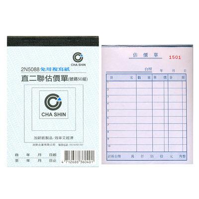 CHA SHIN 加新 2N5088 非碳直二聯估價單(50組)