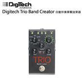 【非凡樂器】Digitech TRIO band creator 自動伴奏單顆效果器/一人樂團不再是難事