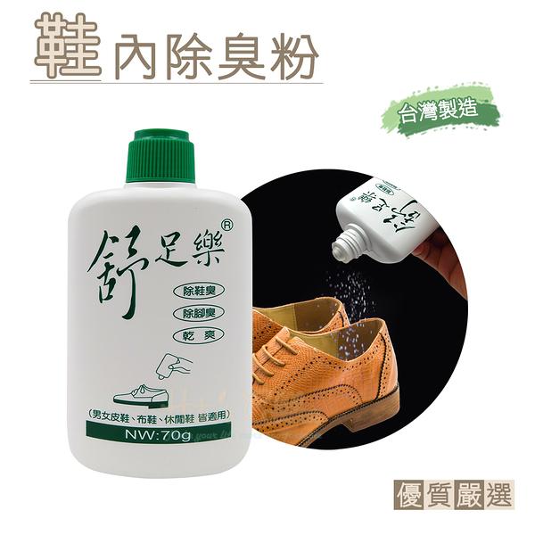 糊塗鞋匠 優質鞋材 M01 台灣製造 舒足樂鞋內除臭粉70g 1瓶 除腳臭 吸腳汗 除臭小精靈