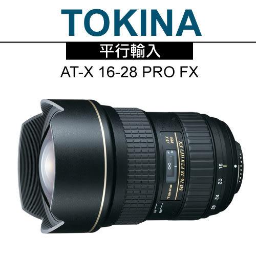 Tokina AT-X 16-28 F2.8 PRO FX 超廣角大光圈 全片幅鏡頭(平輸)