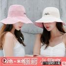 網紅款漁夫帽女夏天日系遮臉韓版潮百搭雙面遮陽大沿太陽防曬帽子 蘿莉新品