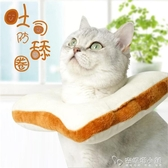 網紅款貓咪項圈防舔可調節伊麗莎白圈吐司面包片恥辱圈貓圍脖頭套 安妮塔小鋪