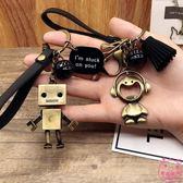 車鑰匙扣女韓版可愛復古鑰匙鏈情侶包掛飾男士創意汽車鑰匙圈掛件 全館87折