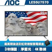★送智慧電視盒★美國AOC 55吋4K UHD聯網液晶顯示器+視訊盒LE55U7570