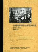 (二手書)台灣電影攝影技術發展概述1945-1970