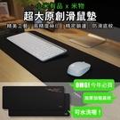 小米有品 米物超大原創滑鼠墊 遊戲滑鼠墊 電競滑鼠墊 防滑 電腦桌墊 加長鼠墊 加大鼠墊 鍵盤墊
