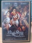 挖寶二手片-E01-102-正版DVD-電影【珍愛泉源】-阿芙皙雅艾薇(直購價)