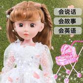 挺逗芭比娃娃套裝女孩玩具會說話的仿真婚紗公主洋娃娃超大單個布HD【新店開張85折促銷】