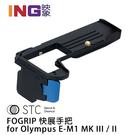 【24期0利率】STC FOGRIP 快展手把 for Olympus E-M1 Mark III / II 手持握把 手柄 EM1 MK III