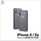 iPhone X Xs 防摔 手機殼 保護套 霧面背板 輕薄簡單 防指紋手機套 保護殼 Mercury碧劍