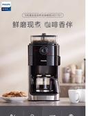 HD7761咖啡機家用全自動經典美式咖啡機研磨一體220vLX春季特賣