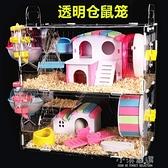 倉鼠籠子壓克力籠金絲熊雙層超大透明別墅用品玩具CY『小淇嚴選』