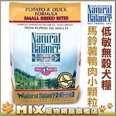 ◆MIX米克斯◆【現折100元】美國NB.Natural Balance馬鈴薯鴨肉低敏配方【小型犬12磅】